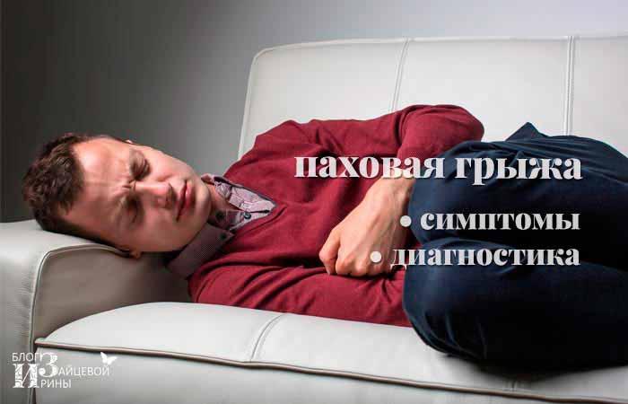 az inguinalis sérv befolyásolja az erekciót)